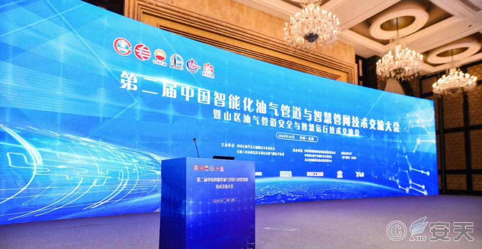 中国智能油气管道与智慧管网技术交流大会
