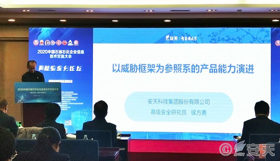 """侯方勇在""""网络安全论坛""""上分享了《以威胁框架为参照系的产品能力演进》的主题演讲"""
