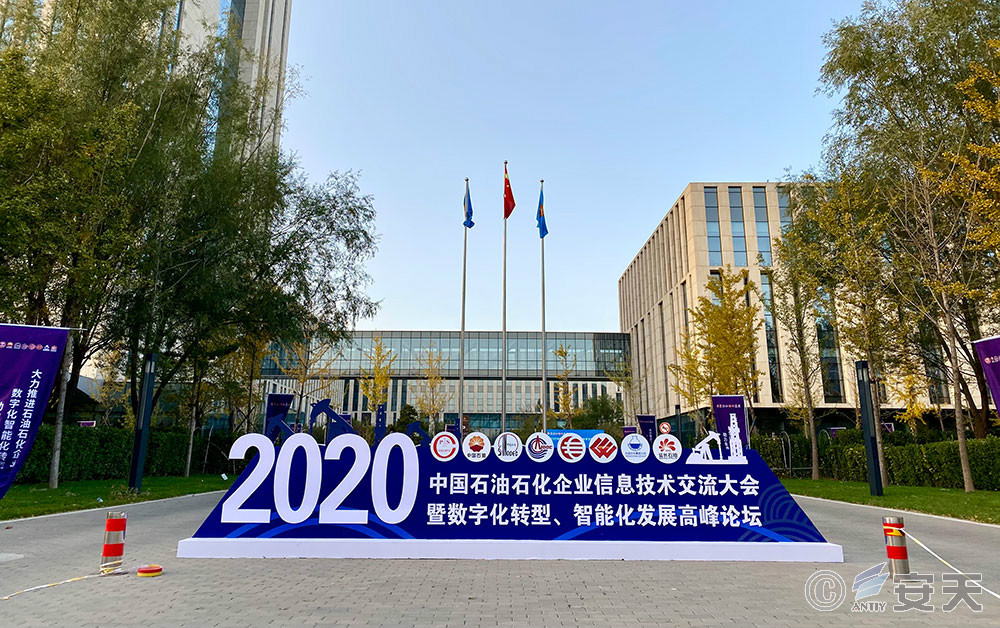 2020中国石油石化企业信息技术交流大会