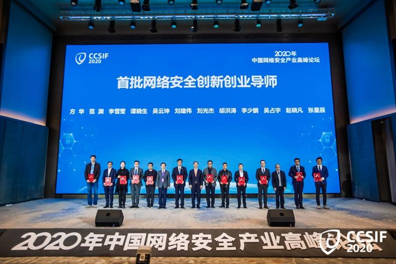 安天资深副总裁方华受聘首批网络安全创新创业导师