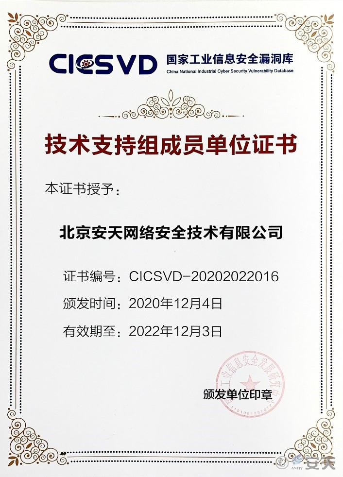 北京安天网络安全技术有限公司