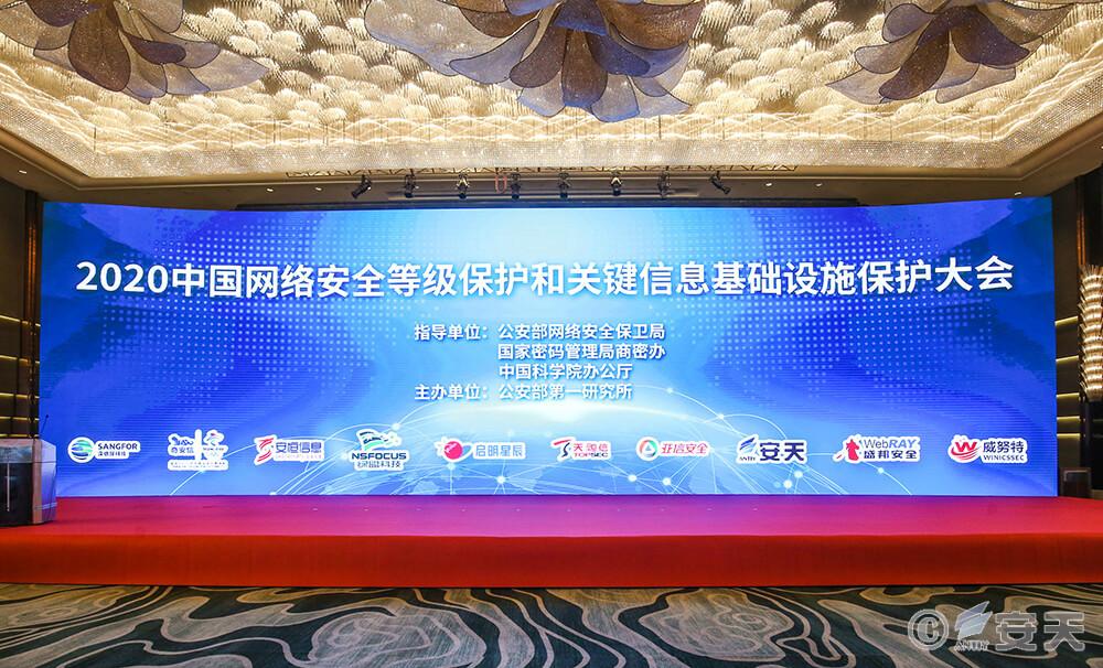 ▲2020中国网络安全等级保护和关键信息基础设施保护大会现场