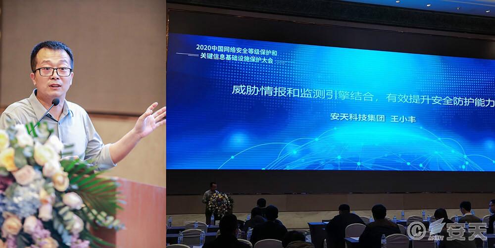 ▲ 安天高级副总裁王小丰发表《威胁情报和检测引擎结合,有效提升安全防护能力》主题演讲