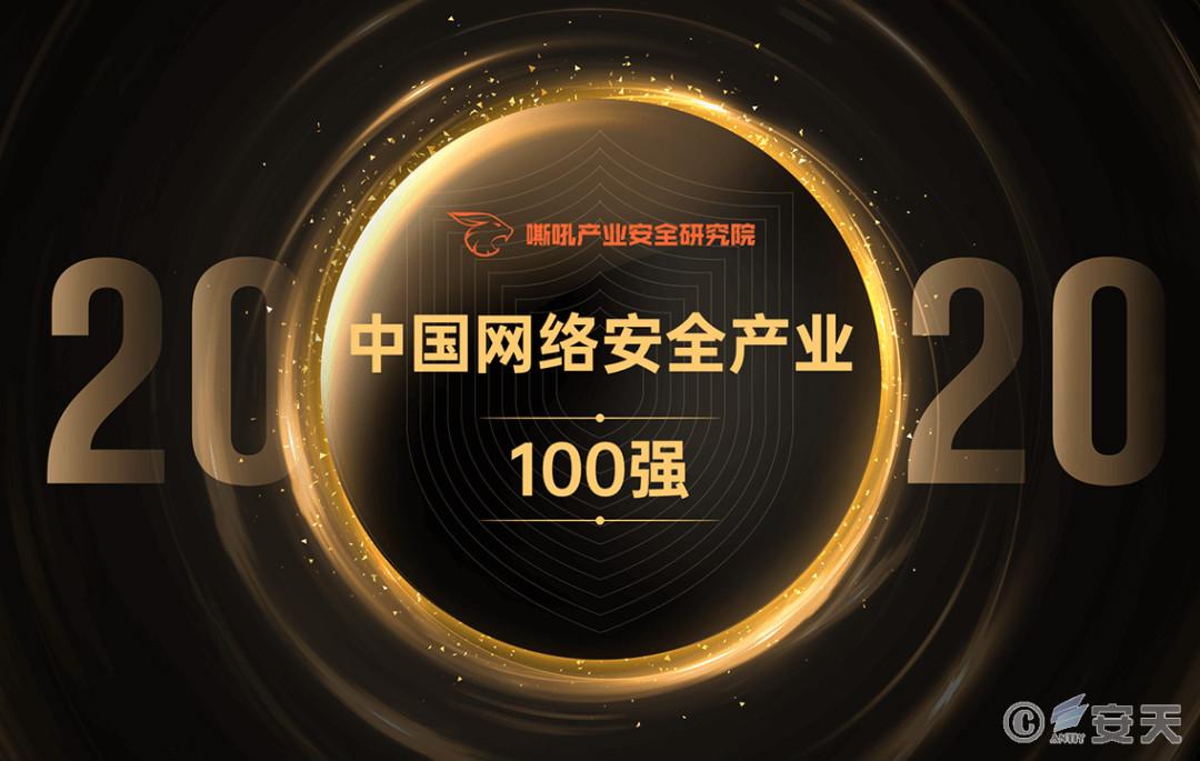 安天入选中国网络安全产业100强