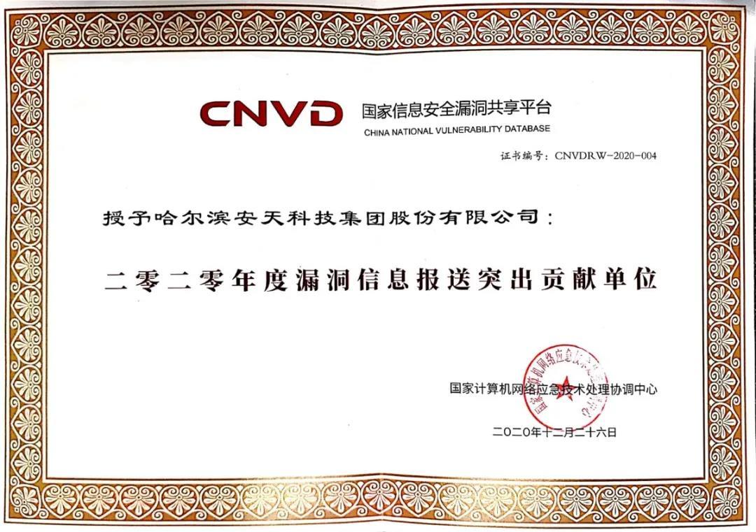 """安天获评CNVD""""漏洞报送突出贡献单位"""""""