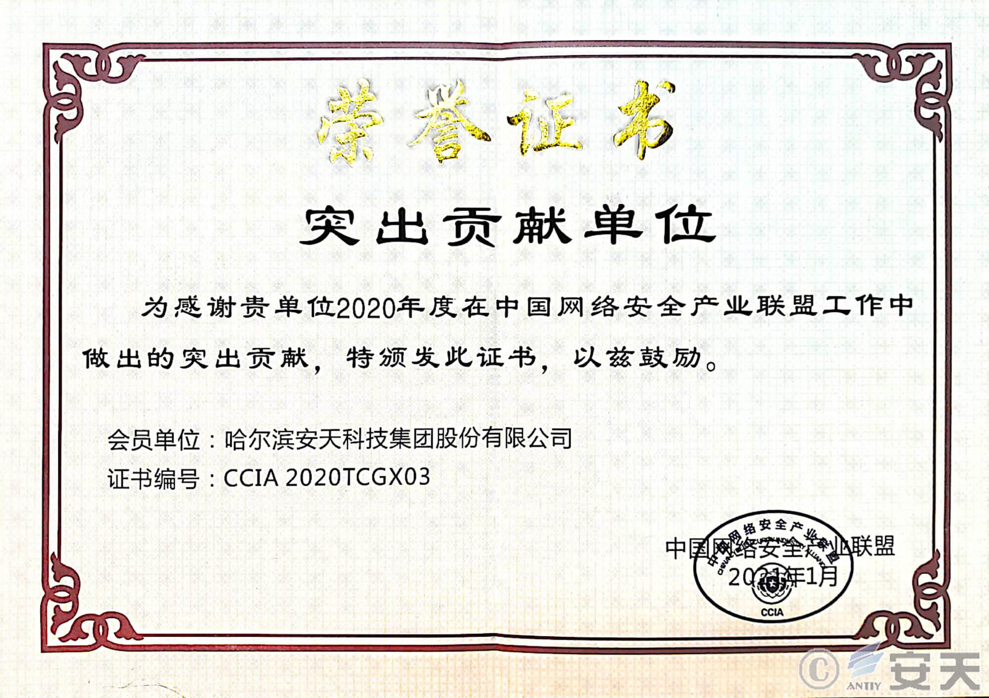 2020年中国网络安全产业联盟突出贡献单位