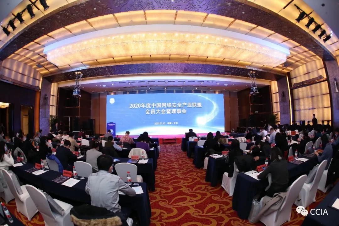 2020年度中国网络安全产业联盟会员大会暨理事会成功召开,安天再获嘉奖