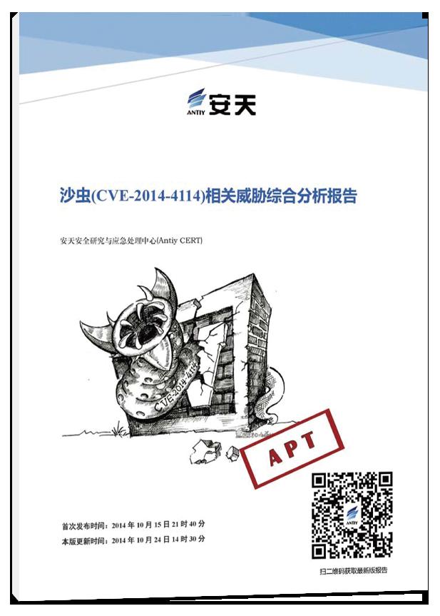 沙虫(CVE-2014-4114)相关威胁综合分析报告