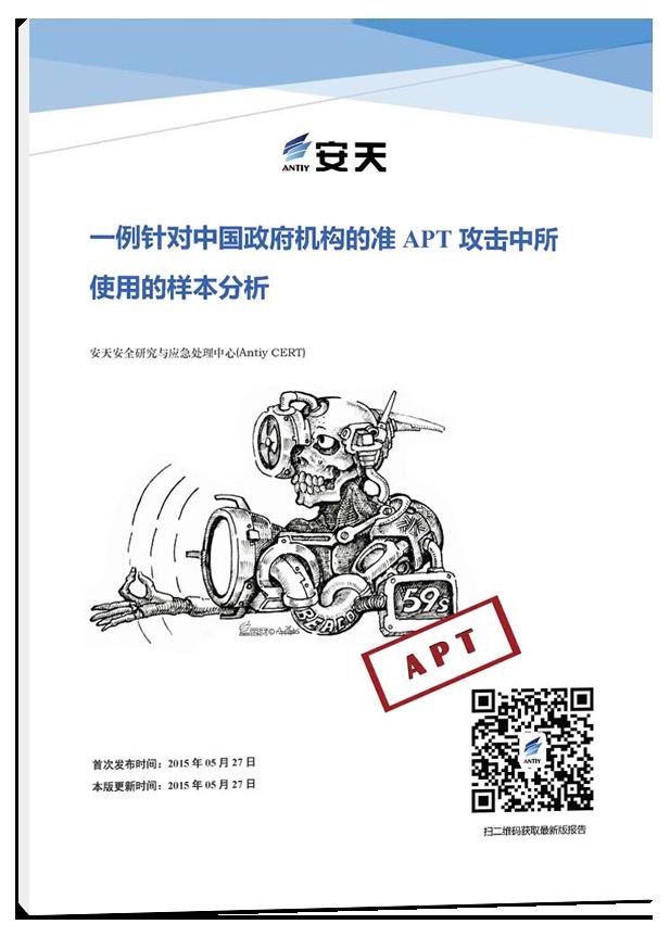一例针对中国政府机构的准APT攻击中所使用的样本分析