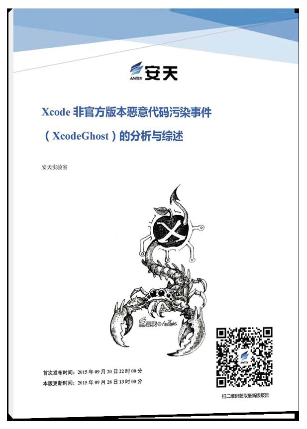 Xcode非官方版本恶意代码污染事件(XcodeGhost)的分析与综述