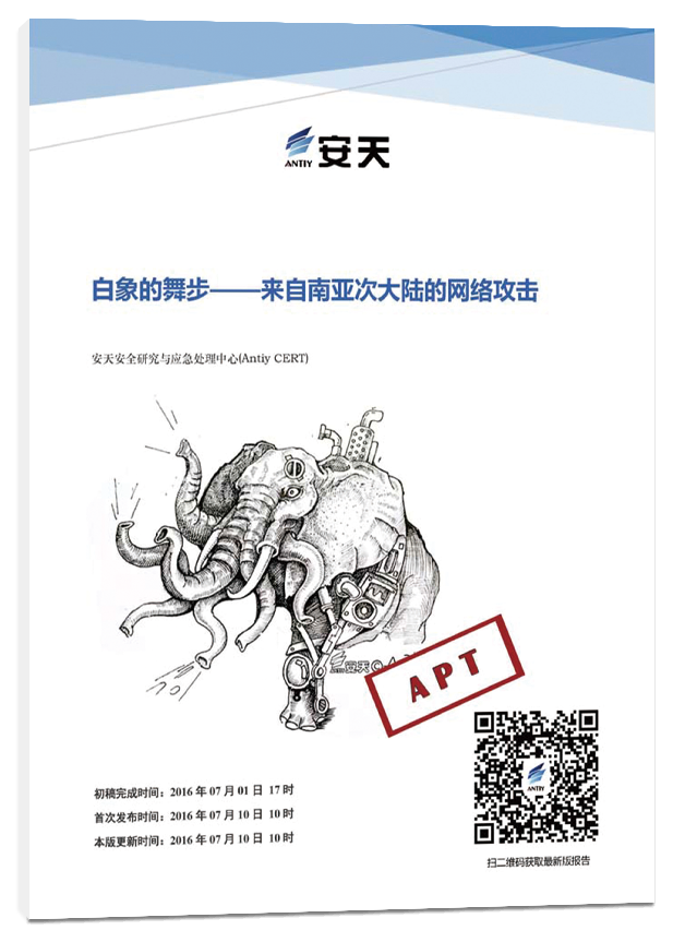白象的舞步—来自南亚次大陆的网络入侵