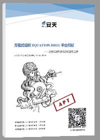 方程式组织EQUATION DRUG平台解析(方程式系列报告之四)
