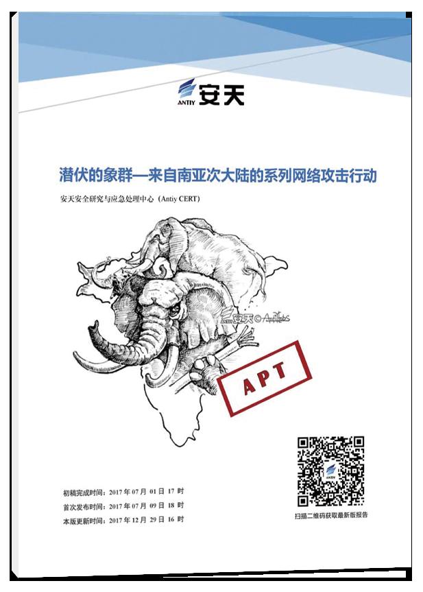 潜伏的象群-来自南亚次大陆的系列攻击行动