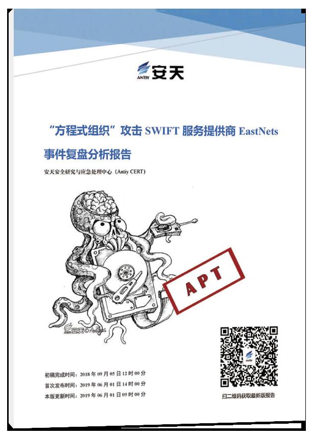 """""""方程式组织""""攻击SWIFT服务提供商EastNets事件复盘分析报告"""